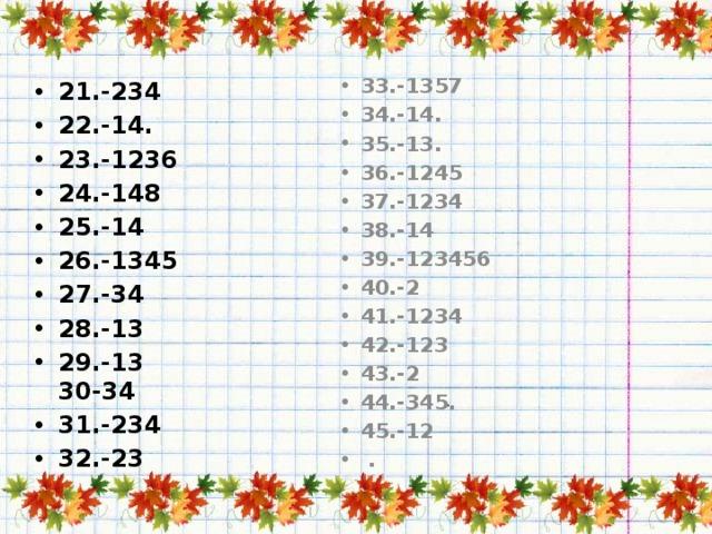 33.-1357 34.-14. 35.-13. 36.-1245 37.-1234 38.-14 39.-123456 40.-2 41.-1234 42.-123 43.-2 44.-345. 45.-12  . 21.-234 22.-14. 23.-1236 24.-148 25.-14 26.-1345 27.-34 28.-13 29.-13  30-34 31.-234 32.-23