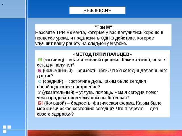 . РЕФЛЕКСИЯ