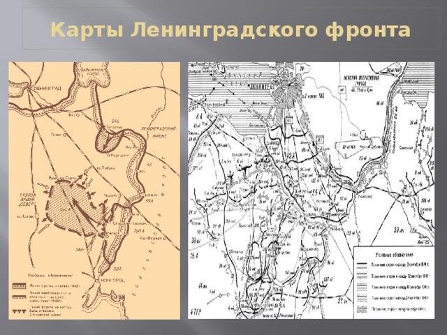 Карты Ленинградского фронта