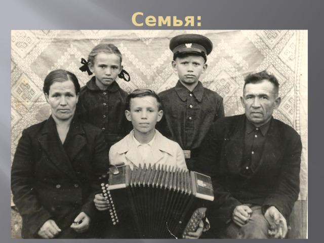 Семья: