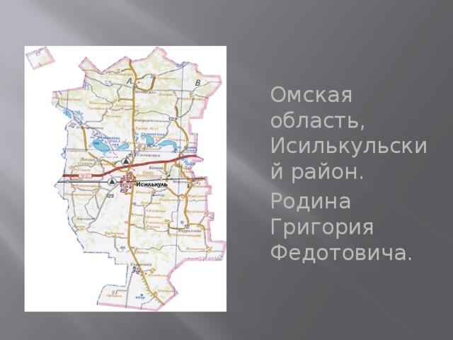 Омская область, Исилькульский район. Родина Григория Федотовича.