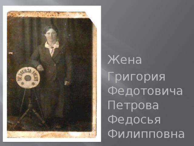 Жена Григория Федотовича Петрова Федосья Филипповна