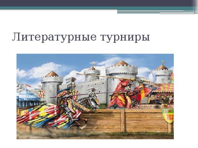 Литературные турниры