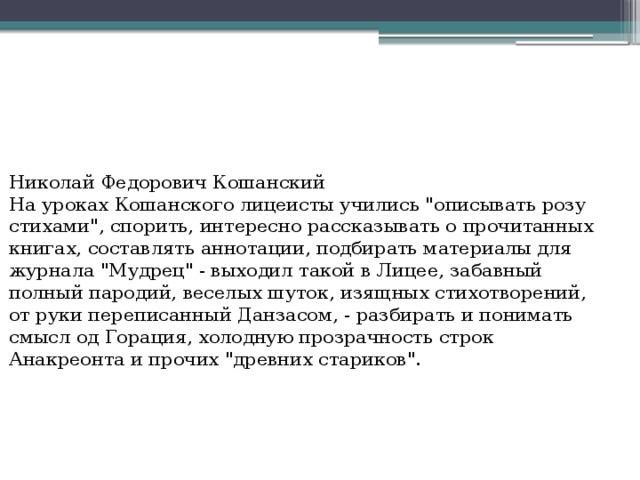 Николай Федорович Кошанский На уроках Кошанского лицеисты учились
