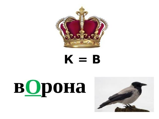 К = В в рона О