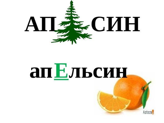 АП СИН  ап льсин Е