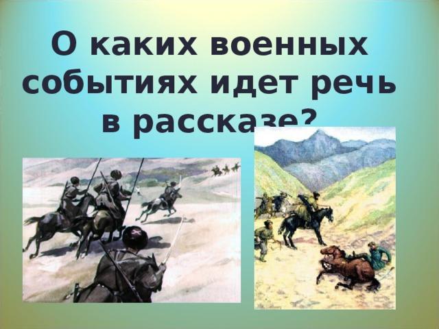 О каких военных событиях идет речь в рассказе?