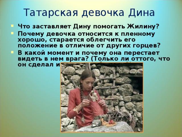 Татарская девочка Дина