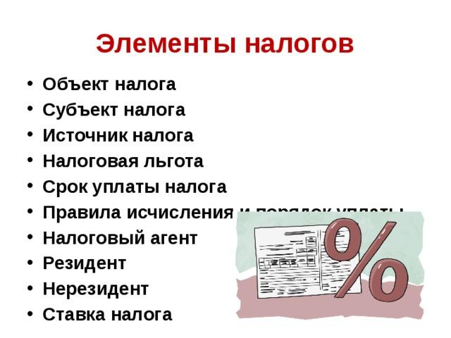Элементы налогов
