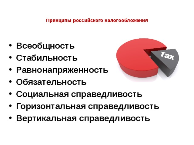 Принципы российского налогообложения   Всеобщность Стабильность Равнонапряженность Обязательность Социальная справедливость Горизонтальная справедливость Вертикальная справедливость
