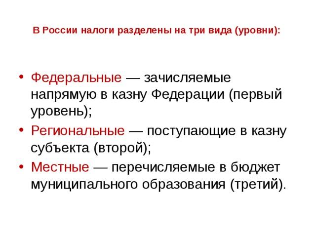 В России налоги разделены на три вида (уровни):