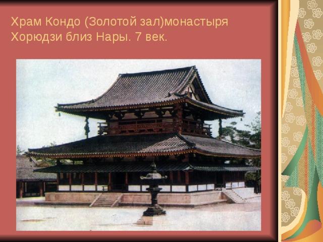 Храм Кондо (Золотой зал)монастыря Хорюдзи близ Нары. 7 век.