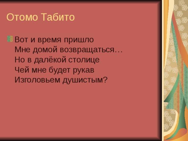 Отомо Табито