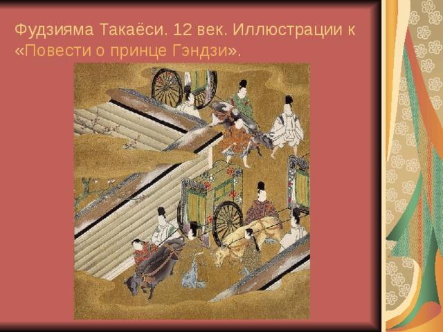 Фудзияма Такаёси. 12 век. Иллюстрации к « Повести о принце Гэндзи ».
