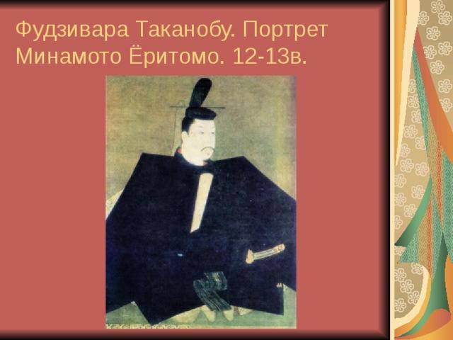 Фудзивара Таканобу. Портрет Минамото Ёритомо. 12-13в.
