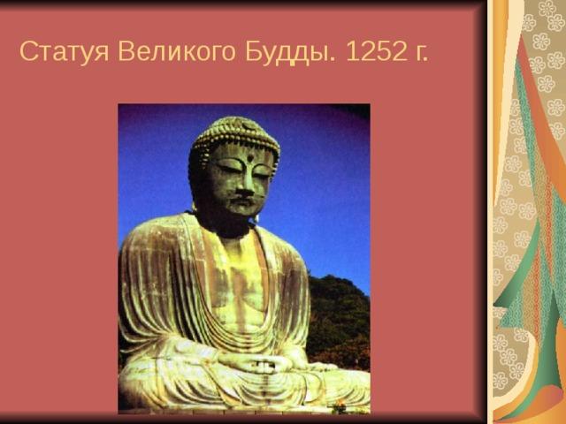 Статуя Великого Будды. 1252 г.
