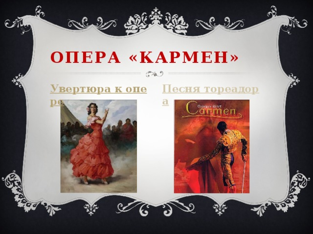 Опера «Кармен» Песня тореадора Увертюра к опере