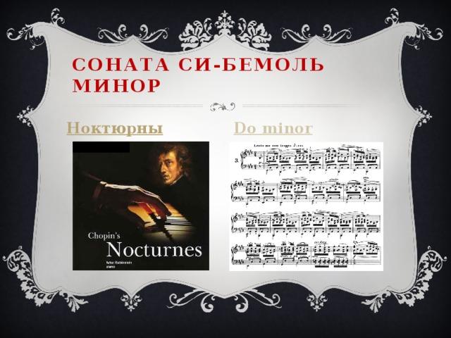 Соната си-бемоль минор Do minor Ноктюрны