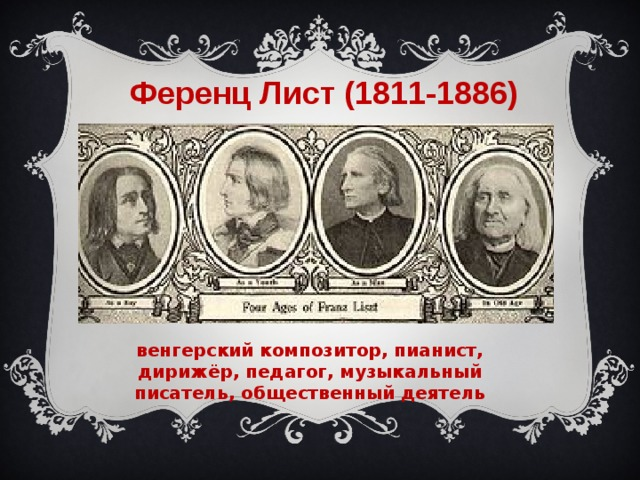 Ференц Лист (1811-1886) венгерский композитор, пианист, дирижёр, педагог, музыкальный писатель, общественный деятель