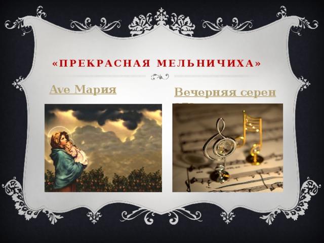 «Прекрасная мельничиха» Ave Мария Вечерняя серенада