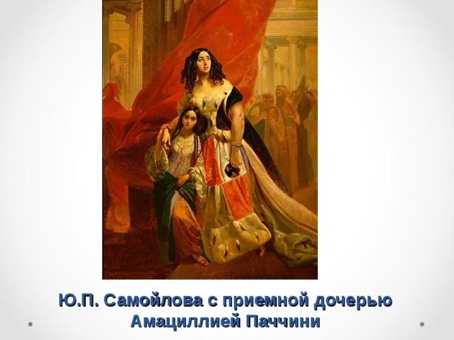 Ю.П. Самойлова с приемной дочерью Амациллией Паччини