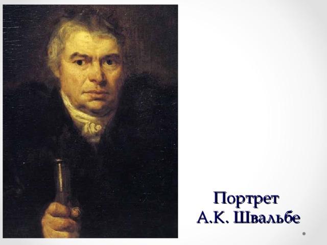 Портрет  А.К. Швальбе