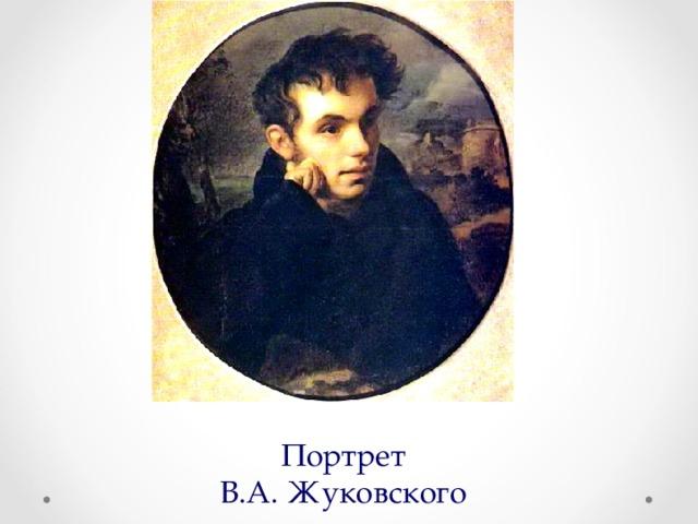 Портрет  В.А. Жуковского