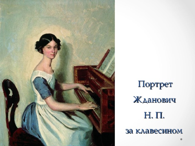 Портрет Жданович  Н. П.  за клавесином