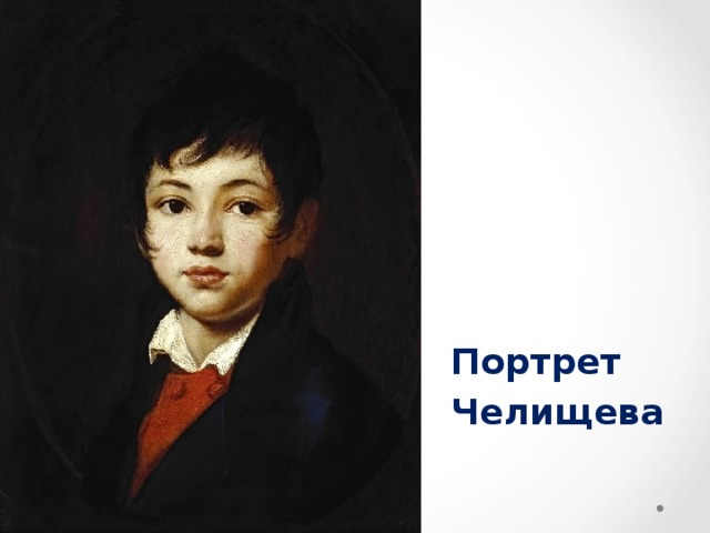 Портрет Челищева