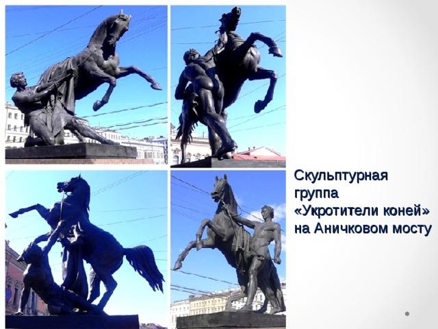 Скульптурная группа  «Укротители коней» на Аничковом мосту