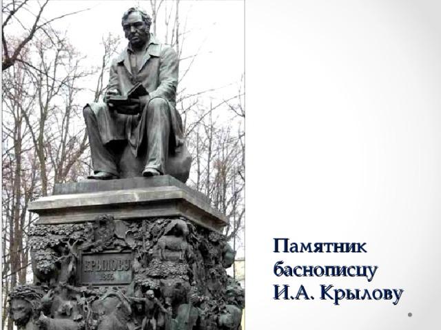Памятник баснописцу  И.А. Крылову
