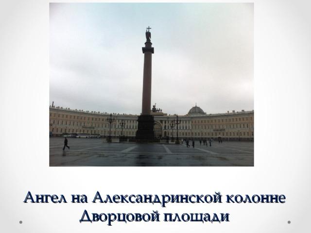 Ангел на Александринской колонне Дворцовой площади