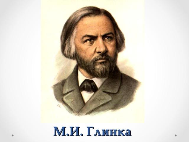 М.И. Глинка