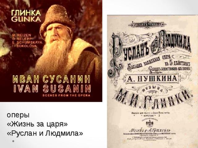 оперы «Жизнь за царя» «Руслан и Людмила»