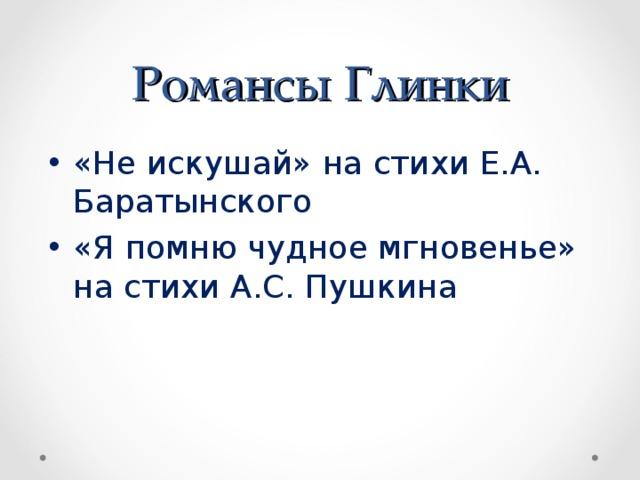 Романсы Глинки