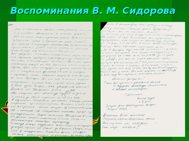 Воспоминания В. М. Сидорова