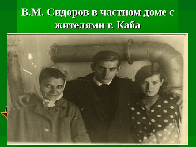 В.М. Сидоров в частном доме с жителями г. Каба