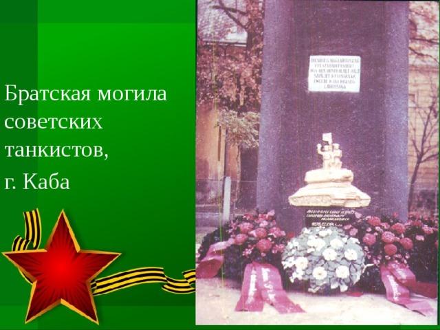 Братская могила советских танкистов, г. Каба