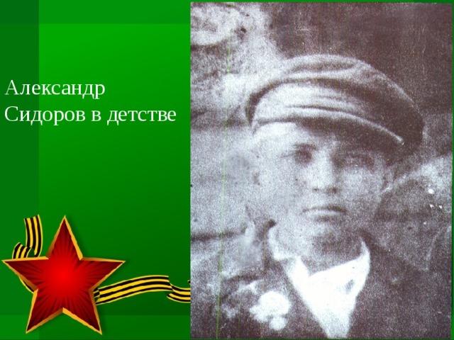 Александр Сидоров в детстве