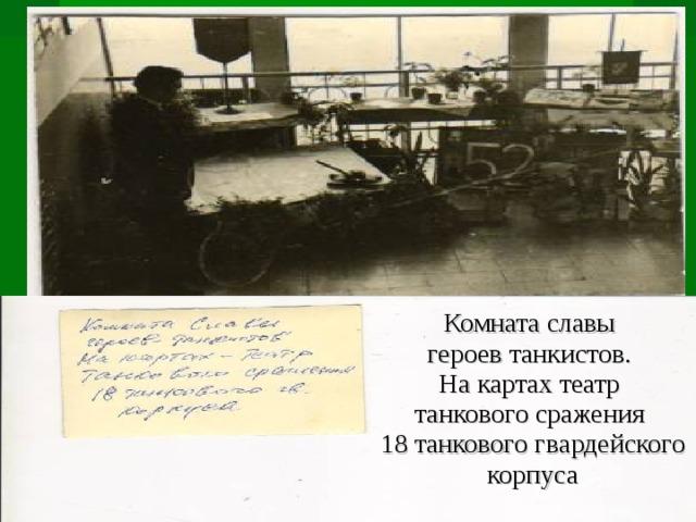 Комната славы героев танкистов. На картах театр танкового сражения 18 танкового гв ардейского корпуса