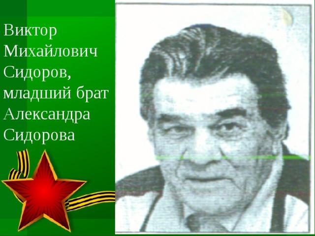 Виктор Михайлович Сидоров, младший брат Александра Сидорова