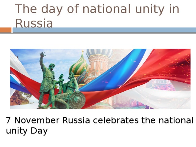 The day of national unity in Russia 7 November Russia celebrates the national unity Day