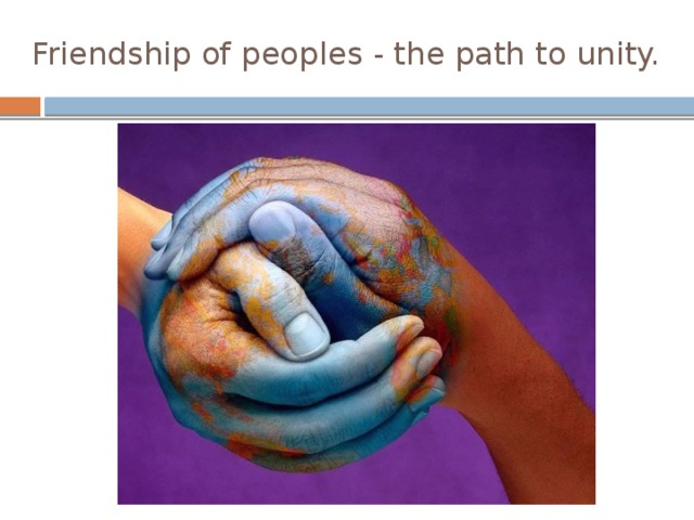Friendship of peoples - the path to unity.