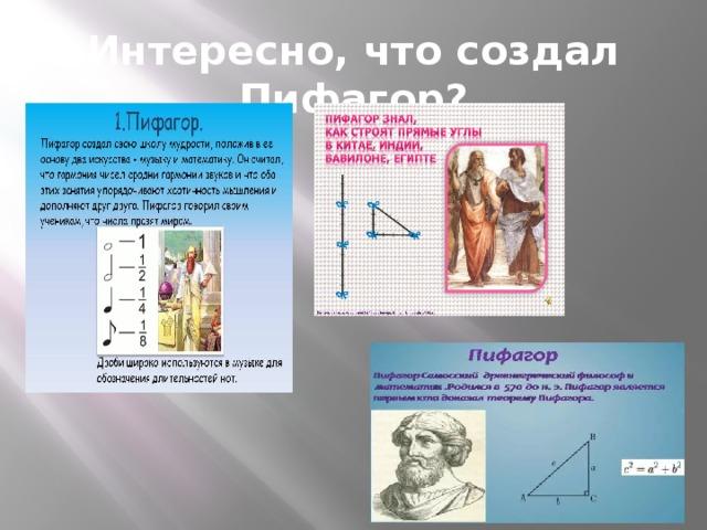 Интересно, что создал Пифагор?