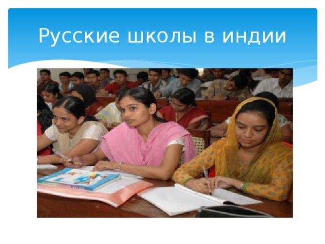 Русские школы в индии