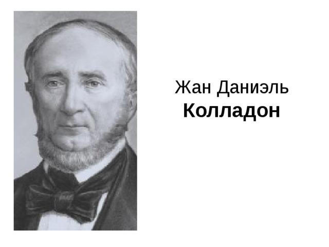 Жан Даниэль Колладон