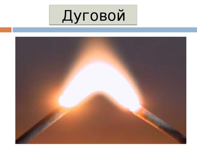 Дуговой