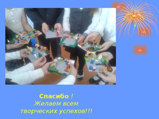 Спасибо !  Желаем всем  творческих успехов!!!