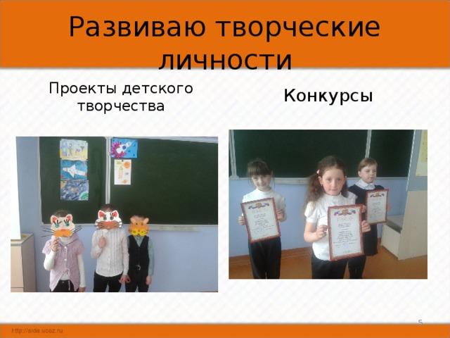 Развиваю творческие личности Конкурсы Проекты детского творчества