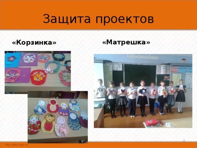 Защита проектов «Корзинка» «Матрешка»